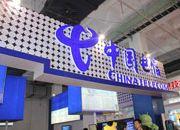 中电信2013年净利175.45亿元增17.4%