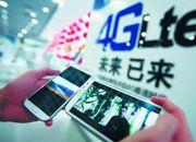 工信部:今年4G投资将达1600亿元
