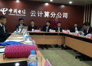 中电信云计算两年发展路:布局形成 业务落地