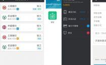 京东金融网银钱包移动版上线 将接入外部商户