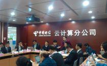 中国电信布局云加速 与蓝汛网宿突出用户差异化