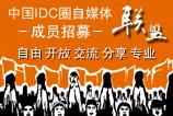 中国IDC圈自媒体联盟成员招募