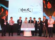 爱奇艺联合100+发布视频手机 售价1688元起