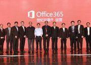 微软Office 365云服务正式落地中国