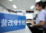 电信业营改增6月1日实施 运营商短期利润骤降