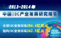 2014年度中国IDC行业发展研究报告图表目录