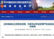 中国电信漳州分公司原总经理李浪接受调查