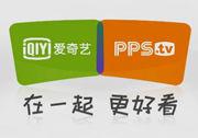 爱奇艺整合品牌 非视频业务使用PPS