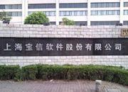 宝信软件获上海移动25亿IDC订单