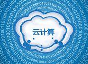 改变生活 云技术应用的范围和注意事项