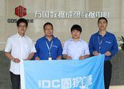 中国IDC圈独家探营:万国数据