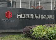 中国IDC圈独家探营:万国数据【组图】