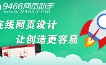 51CTO专访杨光:解密9466在线网页设计的技术架构