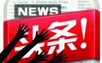 以版权之名:搜狐PK今日头条