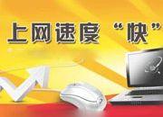 北京宽带下载速率仅两家运营商达标
