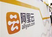 阿里云计算服务纳入河南省政府协议采购目录