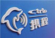 传携程计划购入艺龙65%股权