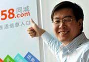 58同城联手亚联财 进军互联网金融的六步想像