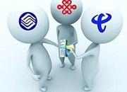 三大运营商获通知大减营销费 传3年减400多亿