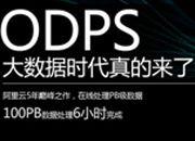 阿里云发布大数据产品ODPS 6小时处理100PB数据