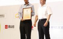 2014可信云服务大会现场颁奖