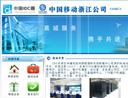 浙江移动IDC数据中心