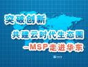突破创新 共建云时代生态圈-MSP走进华东