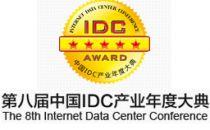 第八届IDC产业年度大典