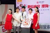 搜狗上线微信公众平台搜索 王小川称对手学不来