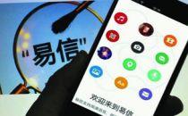 传中国电信将全面退出易信日常运营
