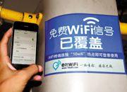 公交WiFi知识产权起争执:巴士在线状告华视