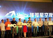 Unity成立TEA联盟和3亿基金 内置国产虚拟现实技术