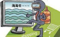 """海关跨境电商纳入监管:""""海淘""""将有法可依"""