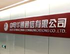 中国IDC圈独家探营:中电华通【组图】