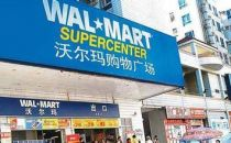 传统零售电商探索 沃尔玛打通线上线下
