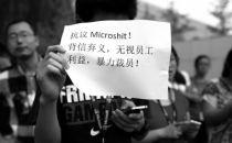"""诺基亚员工期待""""温暖裁员"""" 微软员工否认区别对待"""