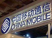中国移动公布上半年业绩:净利润下降8.5%