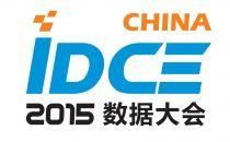 IDCE2015中国(上海)国际数据中心大会暨展览会