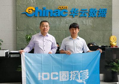 中国IDC圈独家探营:华云数据【组图】