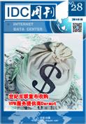 周刊425:世纪互联宣布收购Dermot