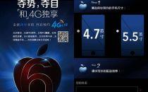 中移动iPhone 6预订页面放出 确定有两版本