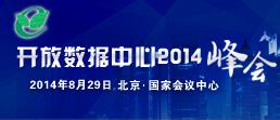 开放数据中心2014峰会