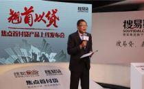 """搜狐推""""焦点首付贷"""" 最高可贷房款总价20%"""