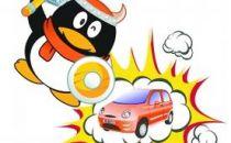 腾讯奇瑞QQ汽车商标案宣判 马化腾败诉