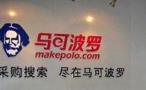 传腾讯已收购马可波罗网 进军B2B市场