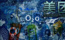 美团新挑战:三四级市场受冲击 O2O领域巨头多