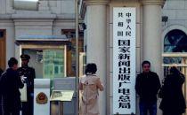 广电总局要求各大视频网站TV端APP本周下架
