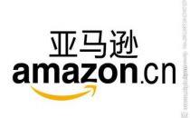 亚马逊跨境电商野心:把中国商品卖向全球
