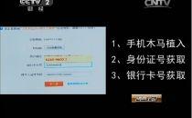 央视提醒:警惕短信窃取手机支付密码