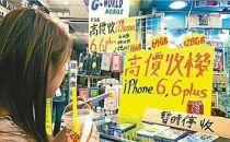为何香港iPhone6回收大跌?